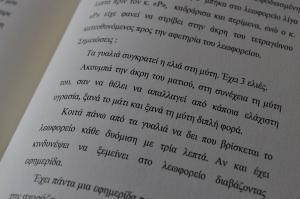 vlefkaditi (9)